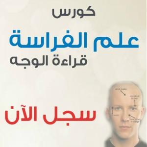 كورس علم الفراسة - قراءة الوجه