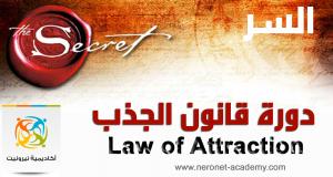 دورة قانون الجذب الفكري - السر