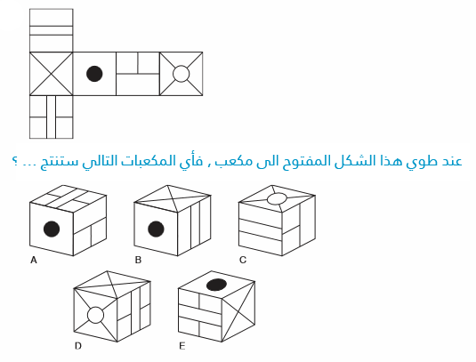 اختبار الذكاء العالمي IQ باللغة العربية, اختبار الذكاء iq, اختبار, ذكاء, الذكاء, iq