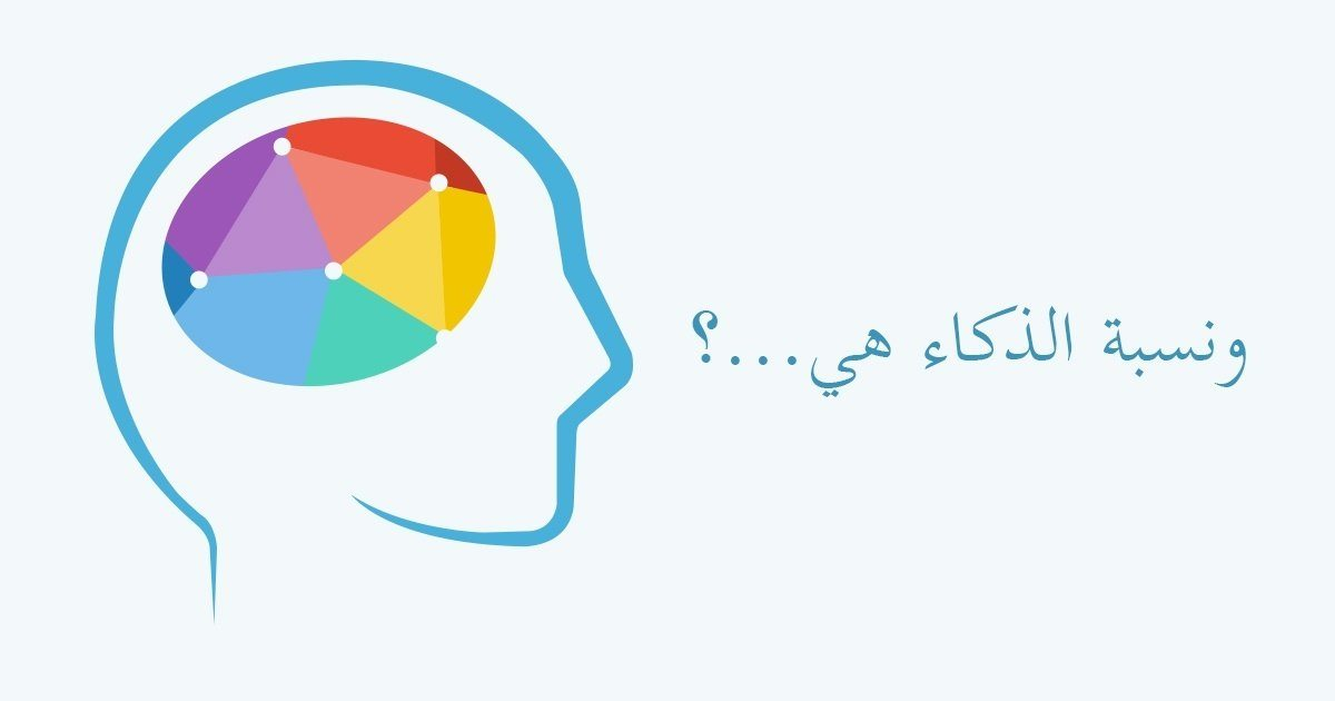 اختبار ذكاء سريع