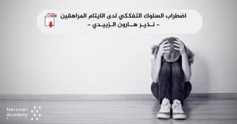 اضطراب السلوك التفككي لدى الايتام المراهقين - نـذيـر هــارون الـزبيـدي