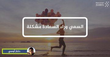 السعي وراء السعادة مشكلة