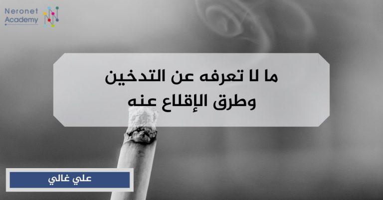 ما لا تعرفه عن التدخين وطرق الإقلاع عنه