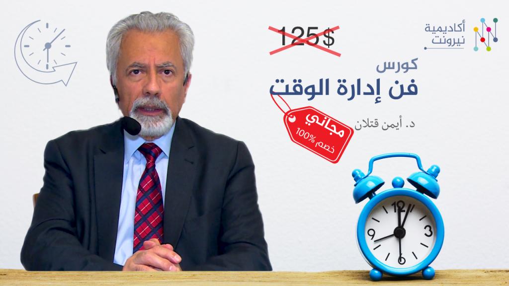 time 8 تطبيقات مهمة لتنظيم وقتك
