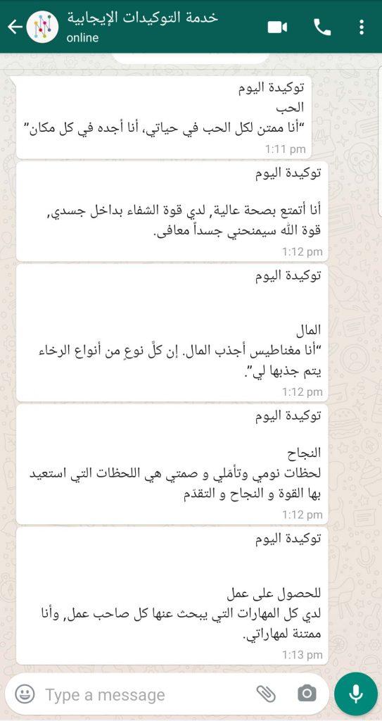 whatsapp positive affirmations التواكيدات الإيجابية عبر الواتساب