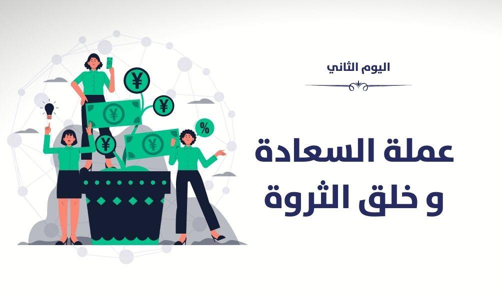Attracting money second day كورس الطريق السريع للثروة