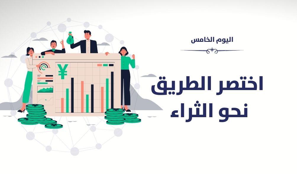 Get rich the fifth day كورس الطريق السريع للثروة