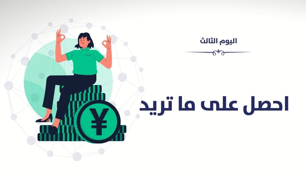 Get the money Day Three كورس الطريق السريع للثروة