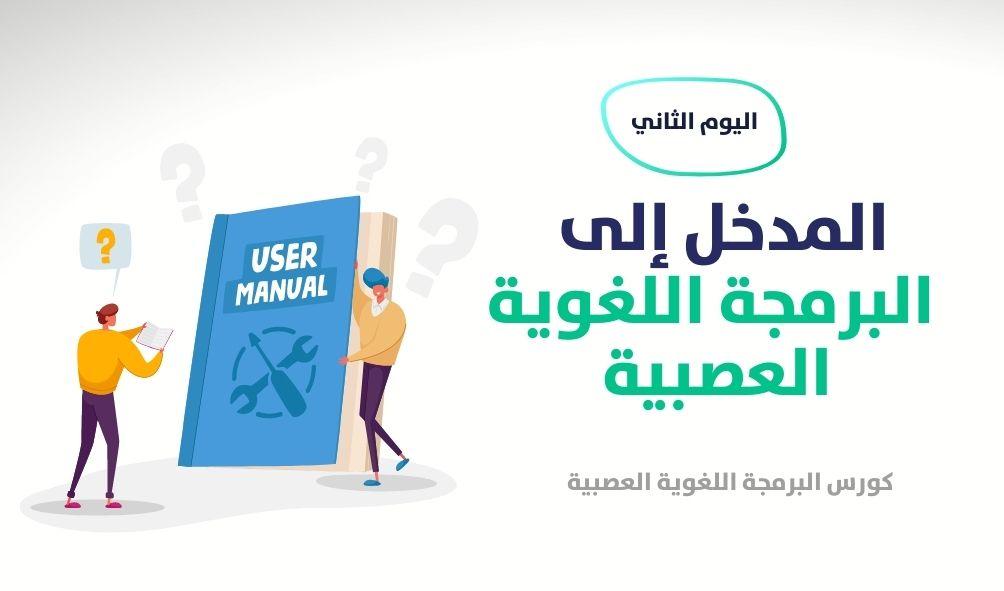 البرمجة اللغوية العصبية pdf