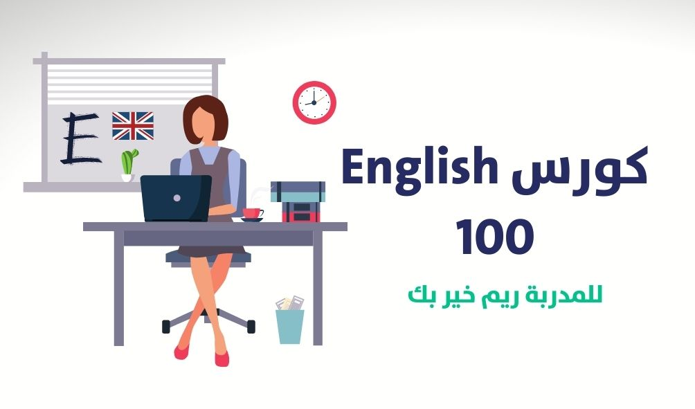 English language course first level عروض أكاديمية نيرونت