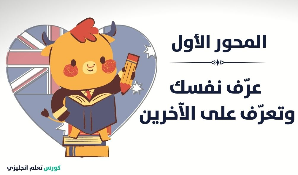 How do you define yourself دورة تعلم انجليزي Step 1