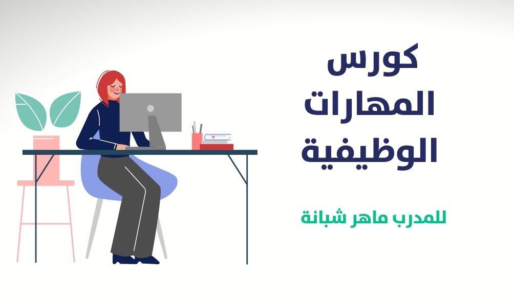 Occupational skills course عروض أكاديمية نيرونت