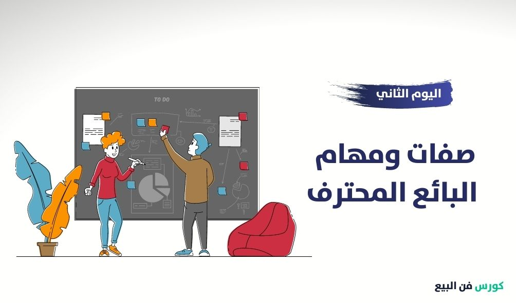 art of selling and how to convince the customer of course كورس فن البيع