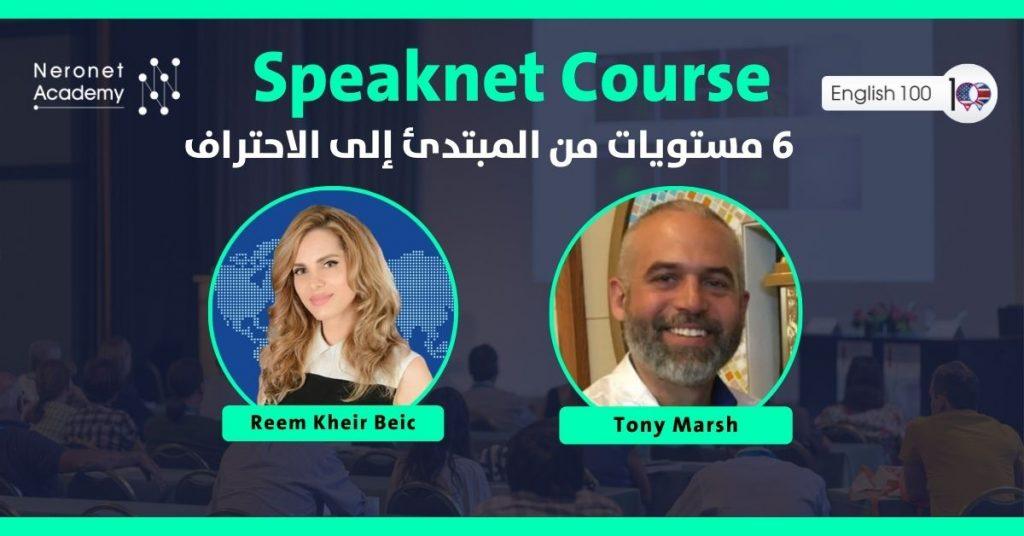 كورس محادثة اللغة الانجليزية - Speaknet (كورس متكامل من 6 مستويات)