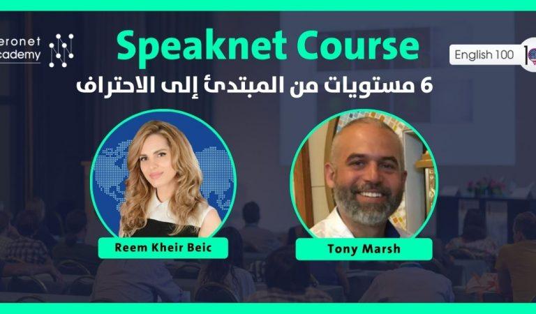 كورس محادثة اللغة الانجليزية – Speaknet (كورس متكامل من 6 مستويات)