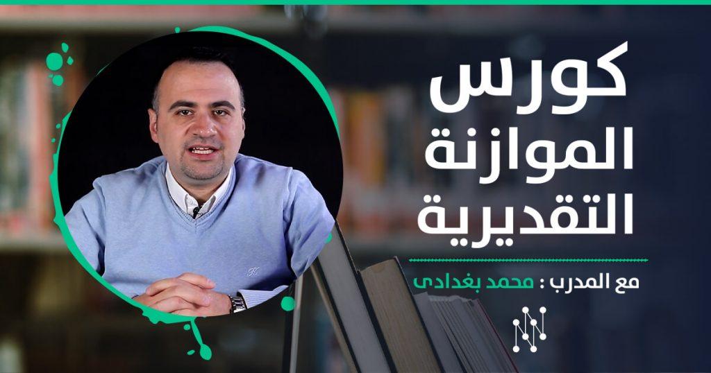 المدرب محمد بغدادي - كورس الموازنة التقديرية